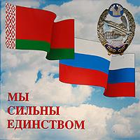 belarus-russia.jpg