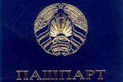 belarus_passport.jpg
