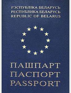 belarus_passport_eu.jpeg