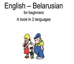 english-belarusian.jpg