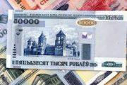 belarusian_rouble.jpeg