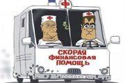 russian_subsidies.jpg