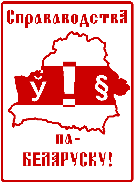 spravavodstva_pa_belarusku.png