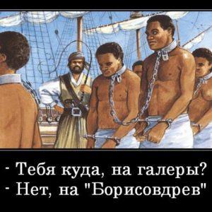 rabstvo_01.jpg