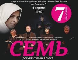 seven_poster.jpeg